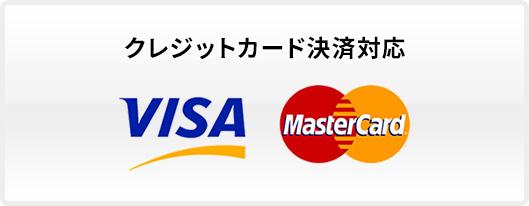 クレジットカード決済対応 VISA MasterCard