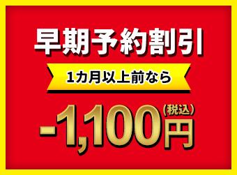 早期予約割引 -1,100円(税込)