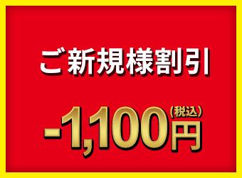 ご新規様割引 -1,100円(税込)