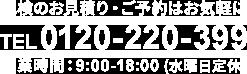 TEL:0120-220-399 営業時間:9:00-18:00